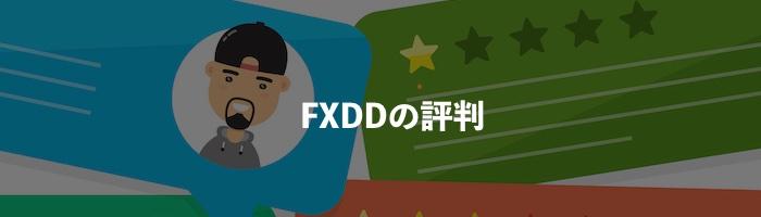 FXDDの評判