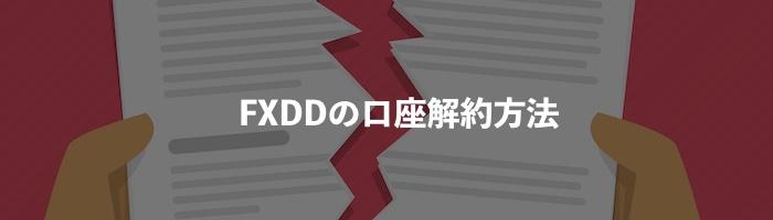 FXDDの口座解約方法