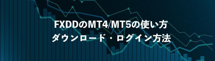 FXDDのMT4/MT5の使い方・ダウンロード・ログイン方法