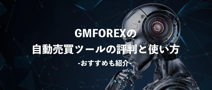 GEMFOREXおすすめ自動売買ツール(EA)の評判と使い方を解説