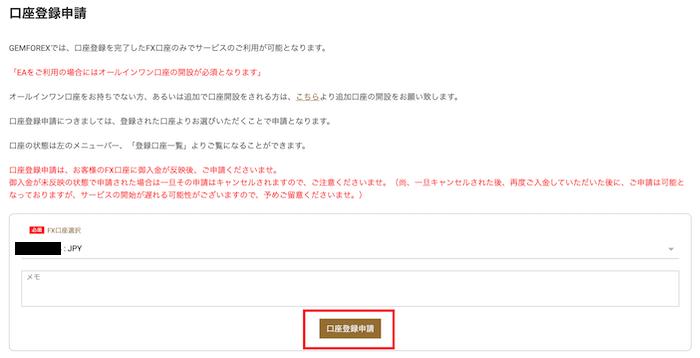 次ページの「口座登録申請」をクリック