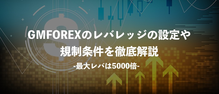 GEMFOREXのレバレッジの設定や規制条件を徹底解説【最大5000倍!?】