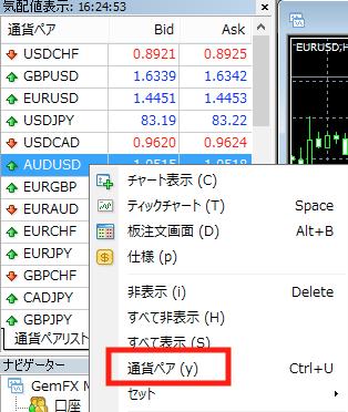 「通貨ペア」をクリック