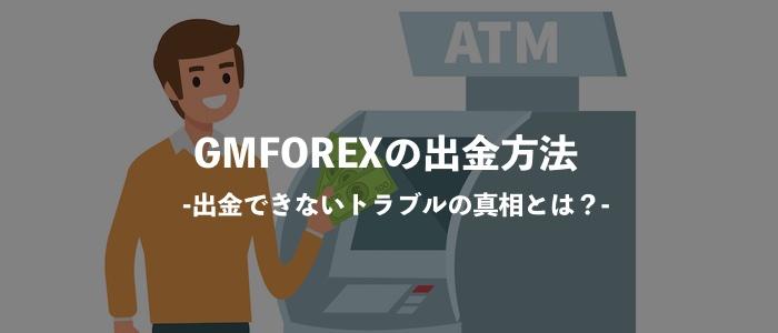 GEMFOREXの出金方法【出金できないトラブルの真相は?】
