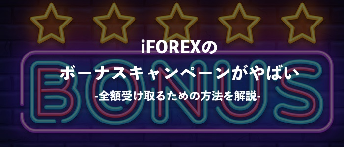 iFOREXの3つのボーナスキャンペーン完全ガイド【全部受け取る方法】