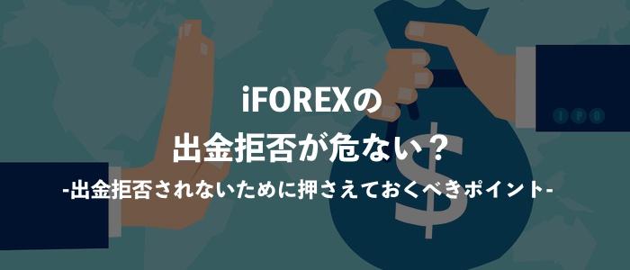 iFOREXの出金拒否が危ない!?【抑えておくべきポイント】