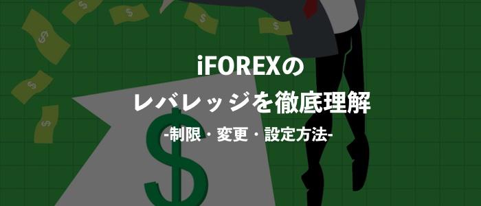 iFOREXのレバレッジを徹底マスター【制限・変更・設定方法】