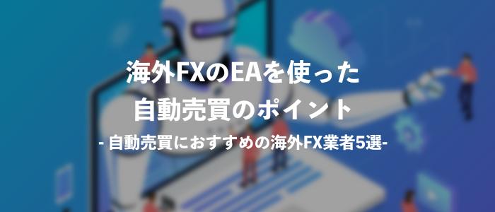 海外FXのEAを使った自動売買のポイント【自動売買におすすめの業者5選】