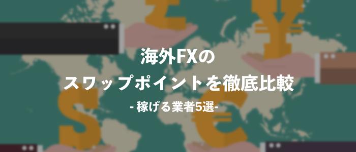 海外FXのスワップポイントを徹底比較【稼げる業者5選】