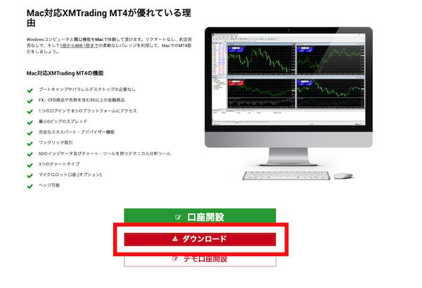 MT4ダウンロード
