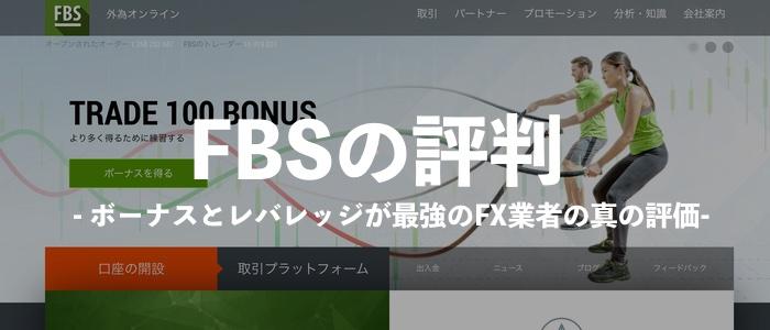 FBSの評判【ボーナスと3000倍レバレッジが最強のFX業者の真の評価】