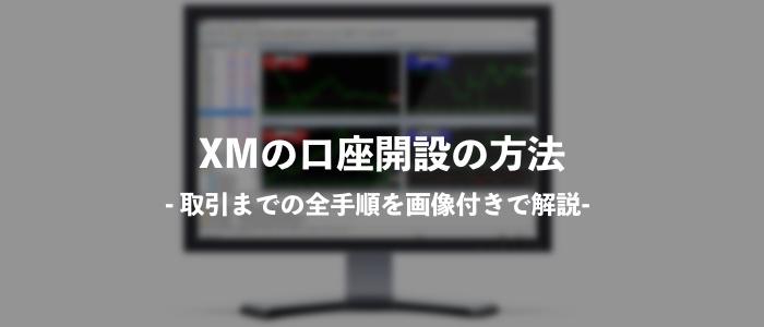 XMの口座開設の方法【取引までの全手順を画像付きで解説】
