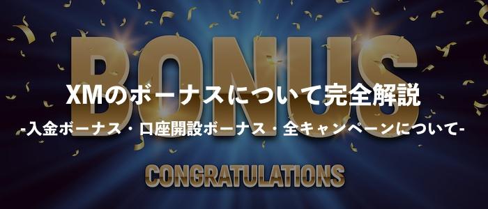 XMの入金ボーナス・口座開設ボーナス・全キャンペーンを徹底解説!