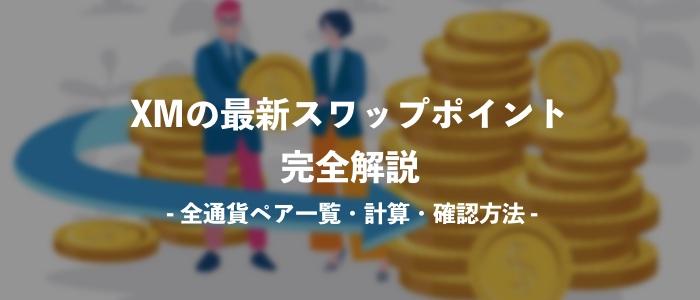 XMの最新スワップポイント完全解説【全通貨ペア一覧・計算・確認方法】