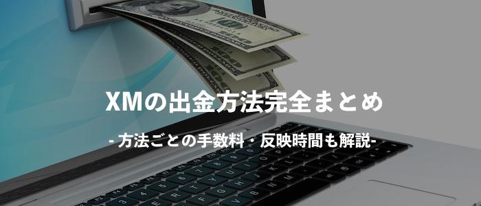 XMの出金・ルール完全まとめ【手数料・反映時間(日数)も解説】