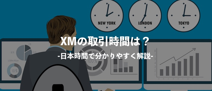 XMの取引時間は?【日本時間で分かりやすく徹底解説】