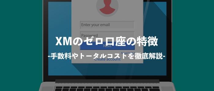 XMのゼロ口座の特徴【手数料やトータルコストを徹底解説】
