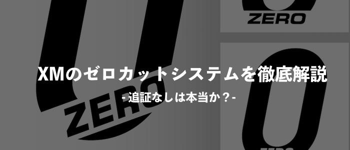 XMのゼロカットシステムを徹底解説【追証なしは本当?】