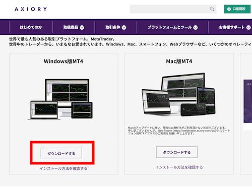 MT4ダウンロードページで「ダウンロードする」をクリック