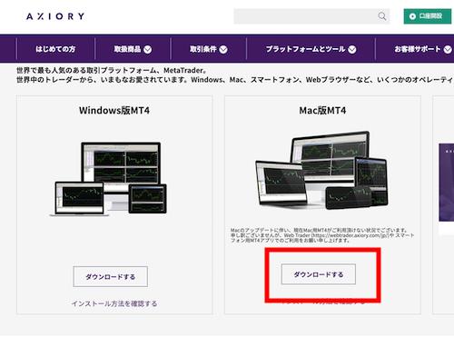 Mac版MT4の「ダウンロードする」をクリック