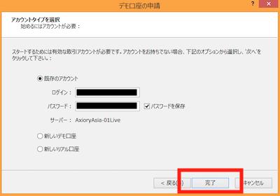 ログインIDとパスワードを入力