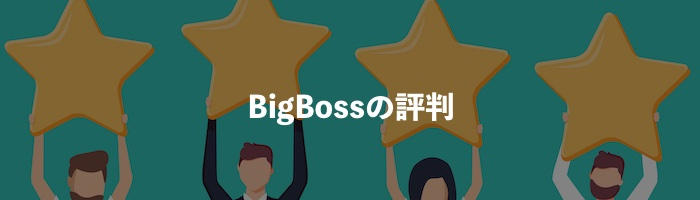 BigBoss(ビッグボス)FXの評判