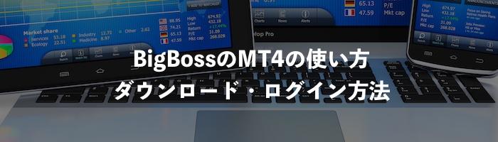 BigBossのMT4の使い方・ダウンロード・ログイン方法