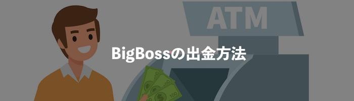 BigBossの出金方法