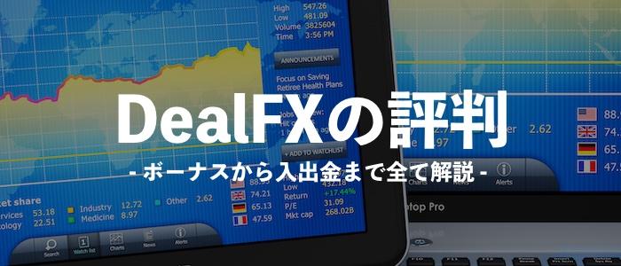 DealFX(ディールFX)の評判【ボーナスから入出金まで全て解説】