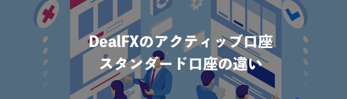DealFXのアクティブ口座(ECN)とスタンダード口座(STP)の違い