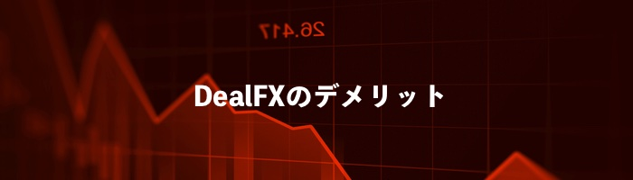 DealFXのデメリット