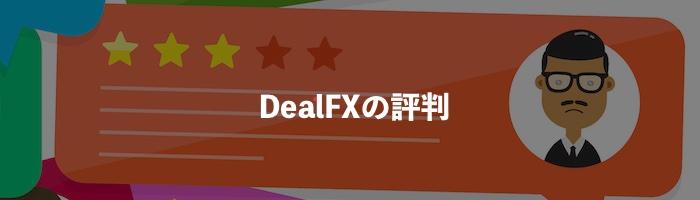 DealFX(ディールFX)の評判