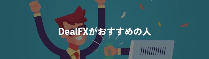 DealFXがおすすめの人・おすすめできない人