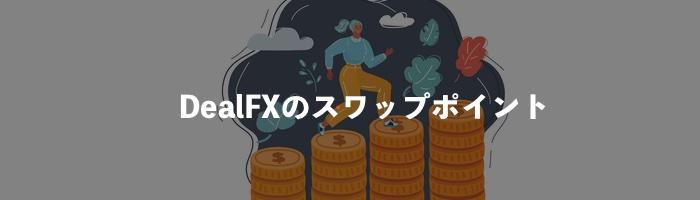 DealFXのスワップポイント