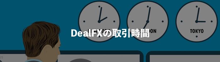 DealFXの取引時間