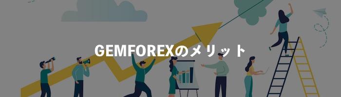 GemForexのメリット