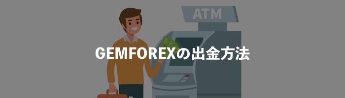 GemForex(ゲムフォレックス)の出金方法