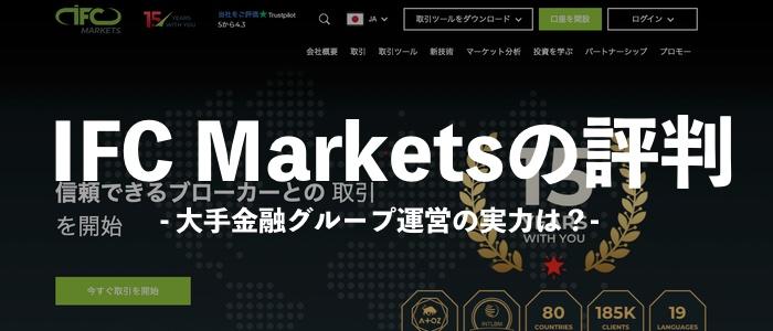 IFC Marketsの評判・口コミ【大手金融グループ運営の実力は?】