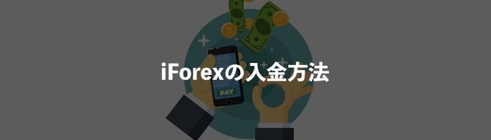 iFOREX(アイフォレックス)の入金方法