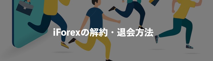 iFOREX(アイフォレックス)の解約・退会方法