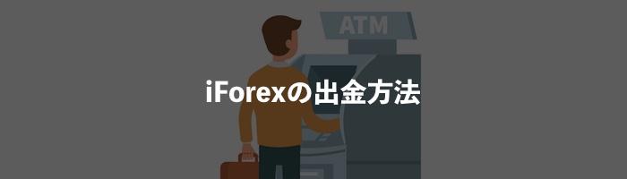 iFOREX(アイフォレックス)の出金方法