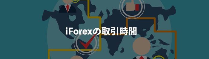 iFOREX(アイフォレックス)の取引時間