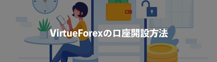 VirtueForexの口座開設方法