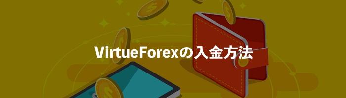 VirtueForexの入金方法