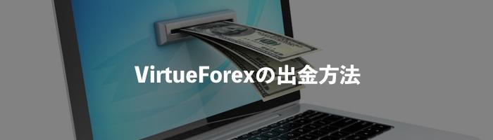 VirtueForexの出金方法