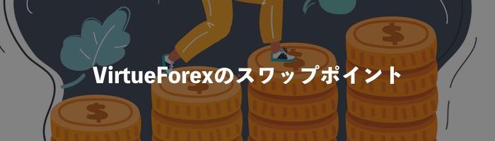 VirtueForexのスワップポイント
