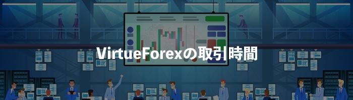 VirtueForexの取引時間