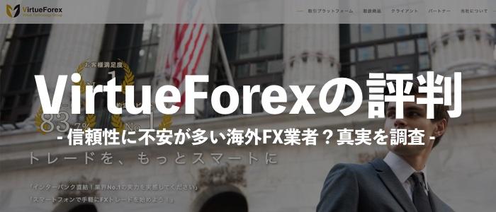 VirtueForexの評判【信頼性に不安が多い海外FX業者?真実を調査】