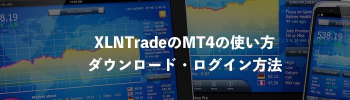 XLNTradeのMT4の使い方・ダウンロード・ログイン方法