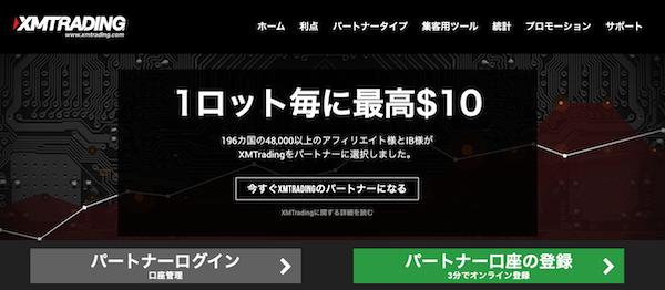 XMのアフィリエイト登録画面
